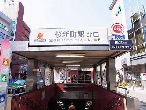 世田谷区新町1丁目 戸建て 桜新町駅