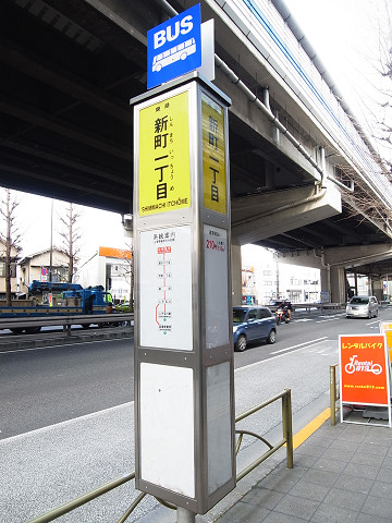 世田谷区新町1丁目 戸建て 周辺 バス停