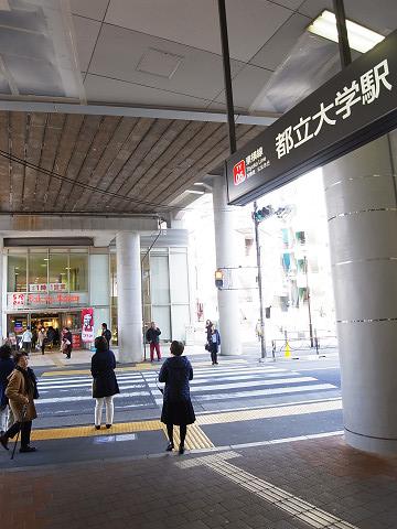 目黒区柿の木坂2丁目 戸建て 駅
