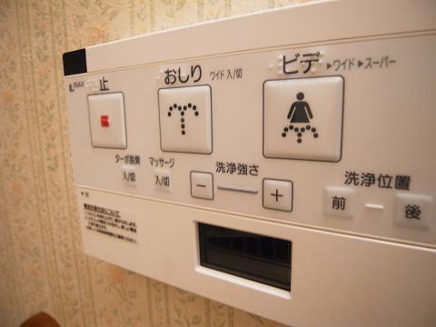 世田谷区奥沢2丁目 戸建て トイレ