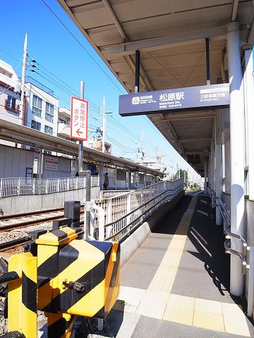 世田谷区桜上水3丁目 戸建 駅