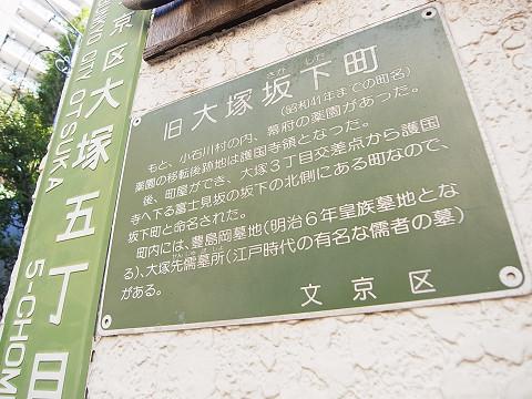 文京区大塚5丁目2号棟 戸建 周辺